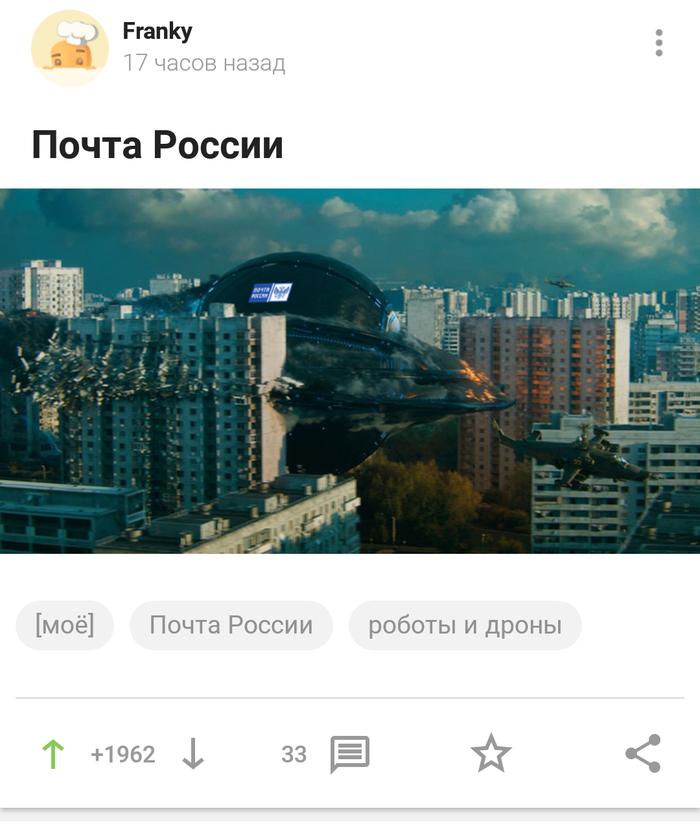 Почтальон Скриншот, Комментарии, Пикабу