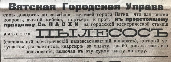 А вы готовитесь к Пасхе? История, Газеты, Антиквариат, Вятка, Киров