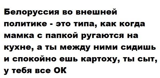 Про братьев Белорусов