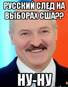 Неожиданно Выборы США, Белорусы, Знаменитости, Политика