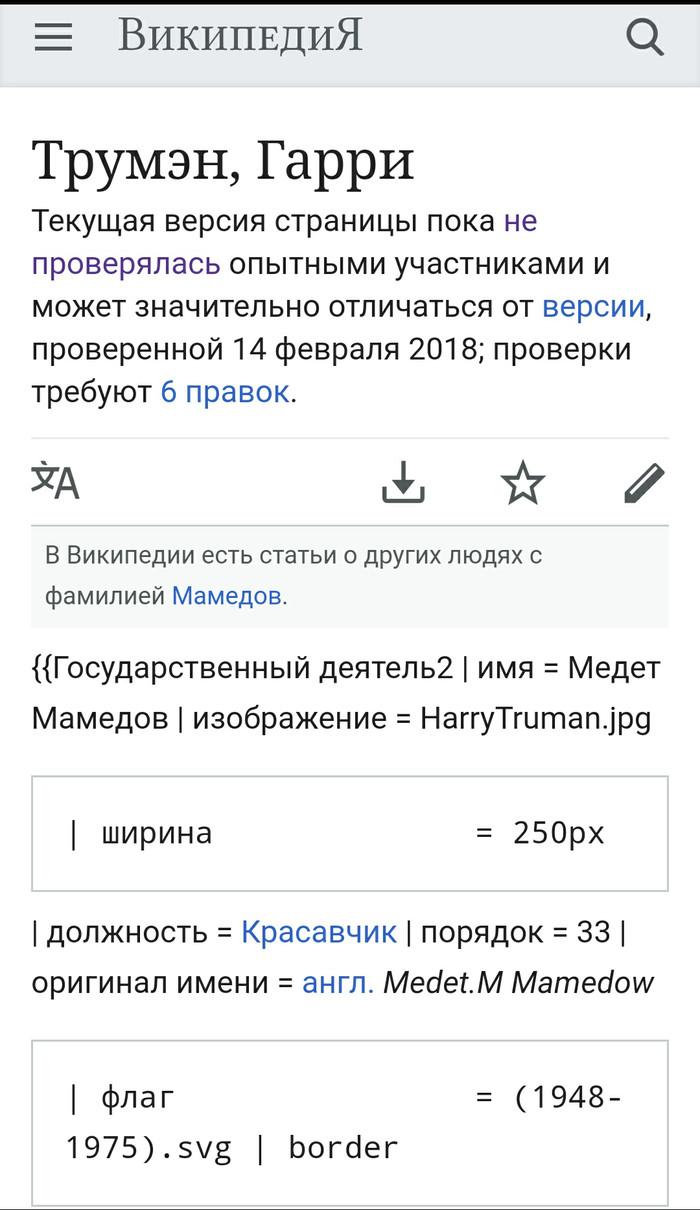 Решил я значит почитать про Гарри Трумена... Википедия, Кретинизм, Человек-Паук, Длиннопост