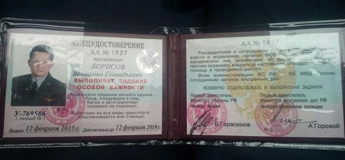 """""""Спецудостоверение"""" Удостоверение, Мвд, ФСБ, Омбудсмен, Полиция, Фотография"""