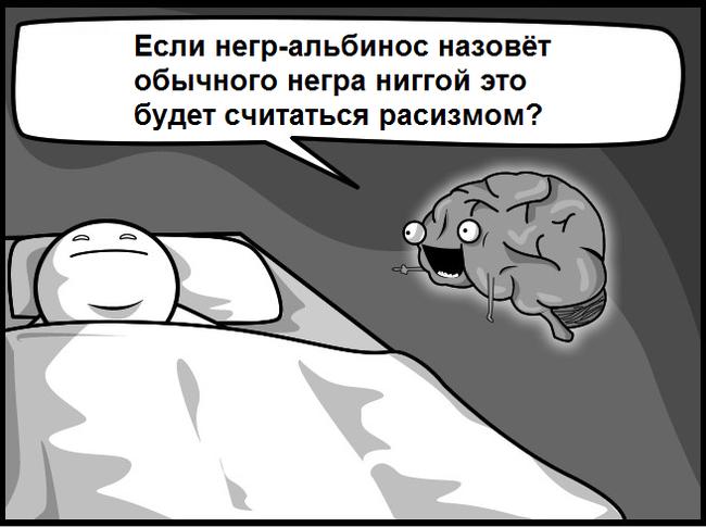 Вот о чём думает мой мозг в 3 часа ночи
