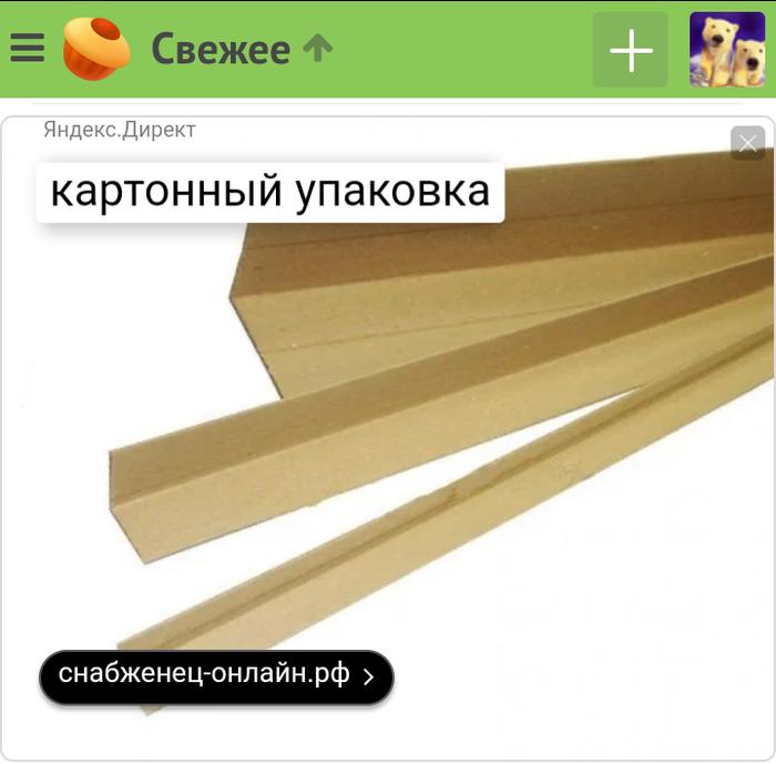 Вижу рифму Вижу рифму, Реклама, Яндекс директ, Реклама на пикабу