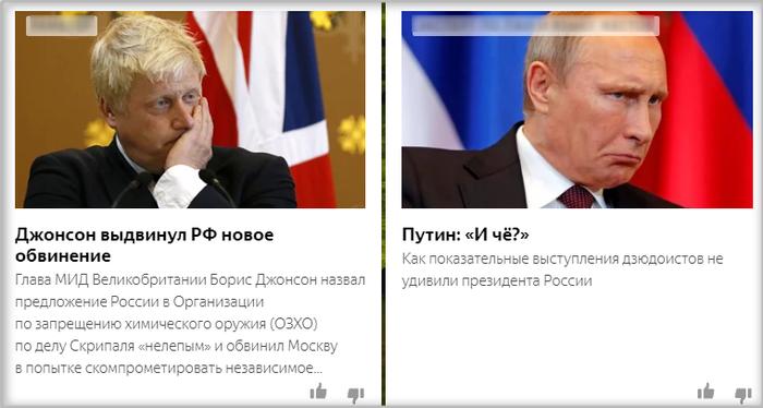 Яндекс дзен прикалывается Яндекс браузер, Политика, Скриншот, Яндекс дзен