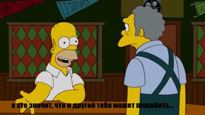 Про любовь. Симпсоны, Любовь, Момент, Гомер, Московская область, Раскадровка, Длиннопост