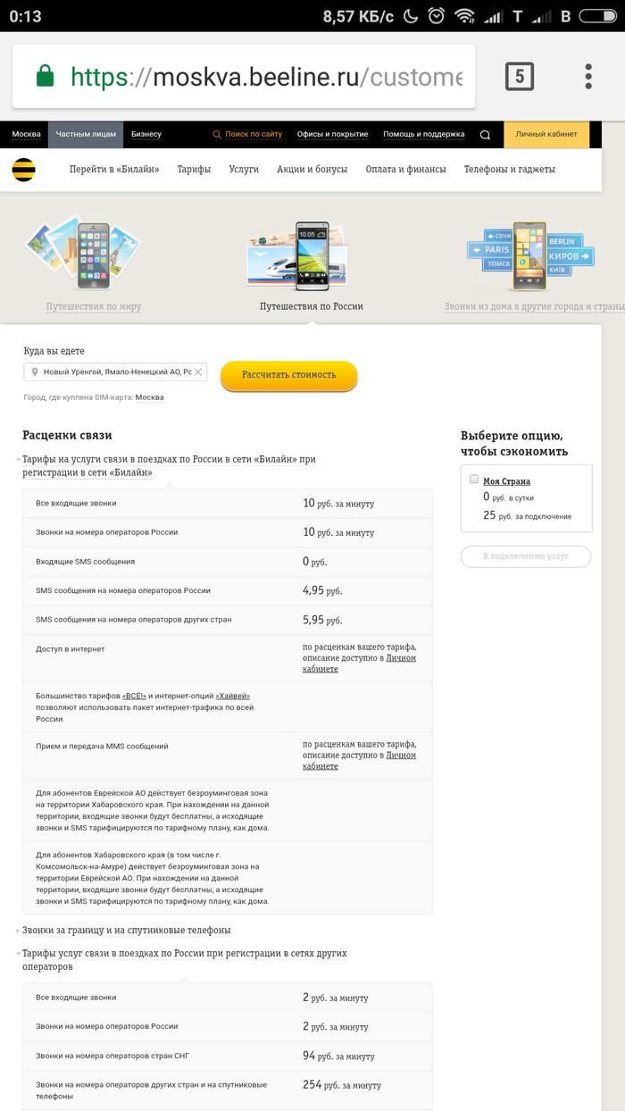 "Билайн ""отменил"" внутрисетевой роуминг по России Билайн, Beeline услуги, Роуминг, Отмена роуминга, Длиннопост"
