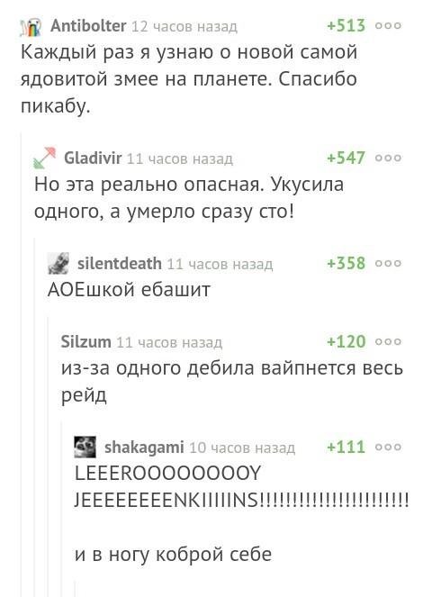 Страшные АОЕ-змеи Комментарии, Комментарии на пикабу, Скриншот