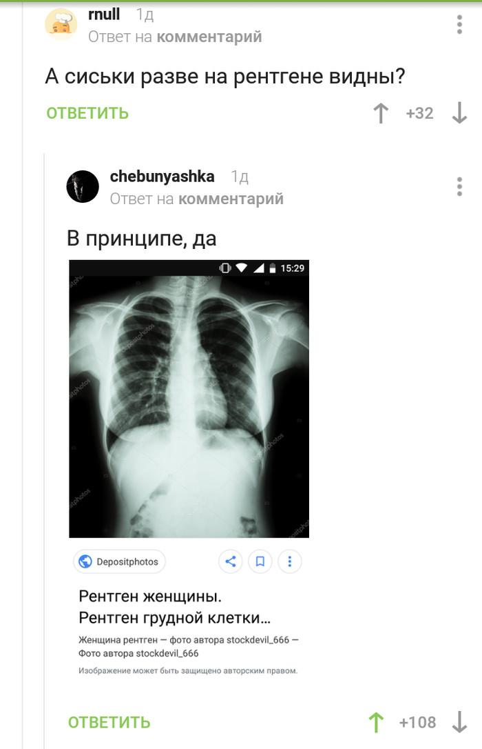 Рентген.. Длиннопост, Скриншот, Рентген, Не клубничка, Комментарии на пикабу
