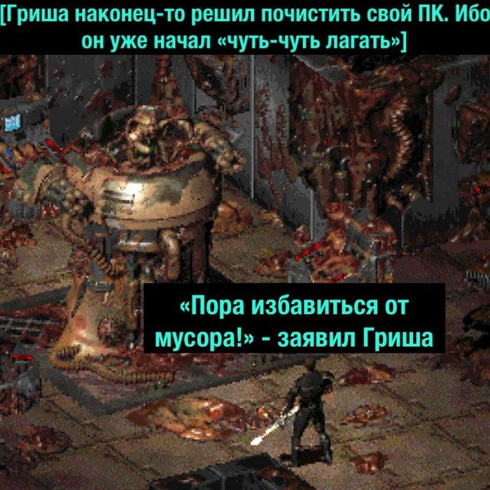 Бедный Гриша Деградач, Fallout, Игры, Компьютерные игры