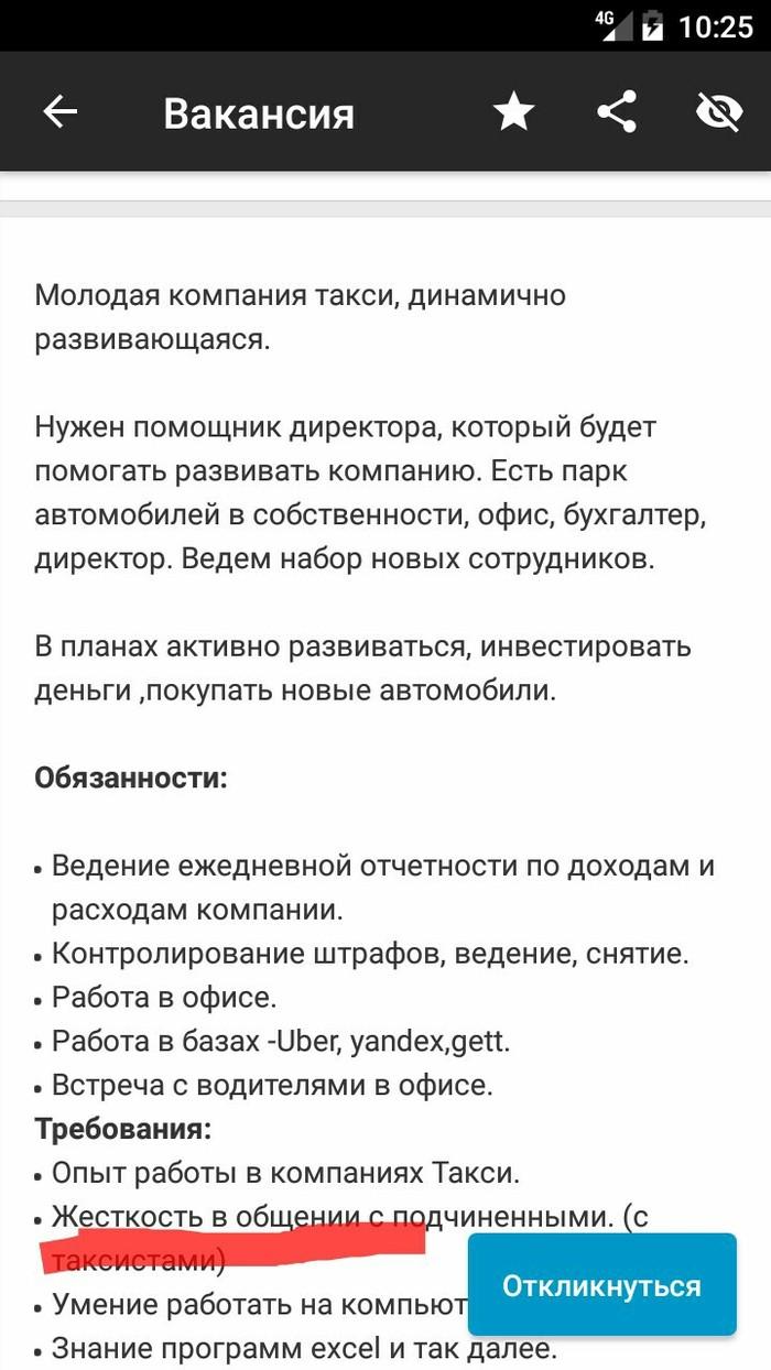 Объявление на Н.Н Такси, Москва, Работа
