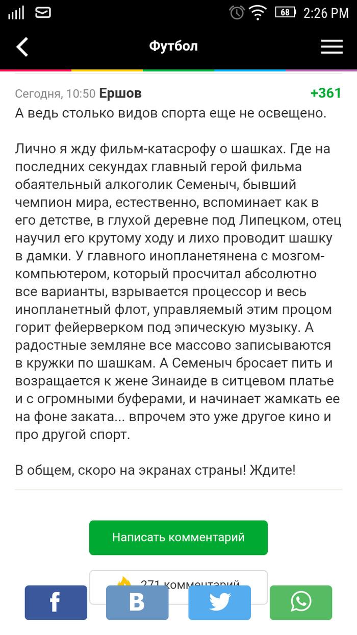 Этой стране нужен новый герой Данила козловский, Фильмы, Футбол, Sportsru, Шашки, Комментарии
