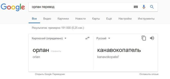 Обратный перевод Переводчик, Орлан, Длиннопост