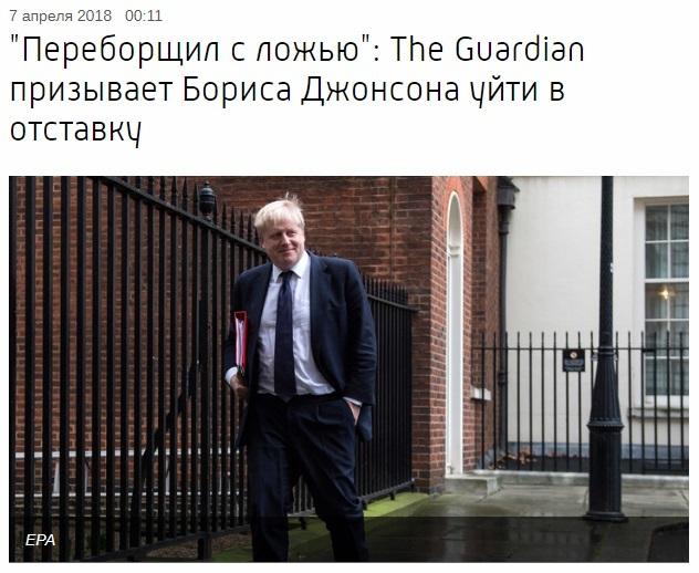 Ну преувеличил чуть чуть. Бывает.. Джонсон, Великобритания, Политика, Отставка, The Guardian, Скриншот, Новости