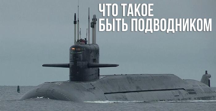 Что такое служить на Атомной подводной лодке