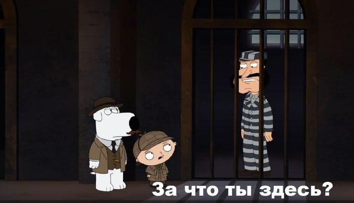 Гриффины: Шерлок Раскадровка, Гриффины, Шерлок, Прикол, Картинка с текстом