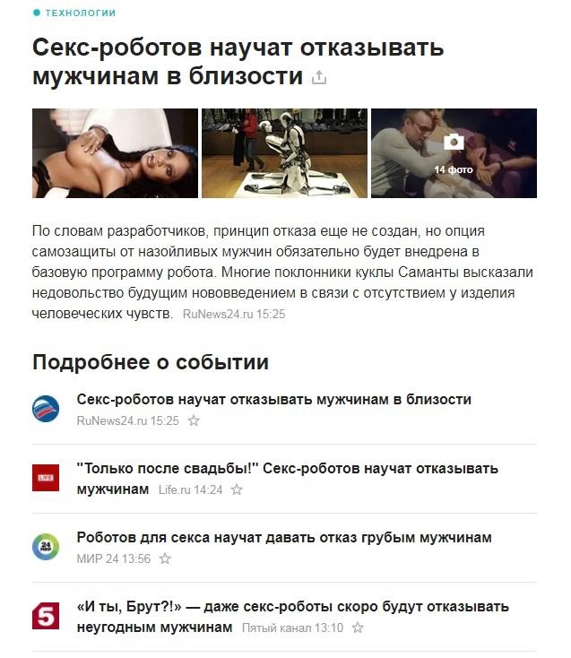 Да вы издеваетесь... Секс-Робот, Новости, Картинка с текстом