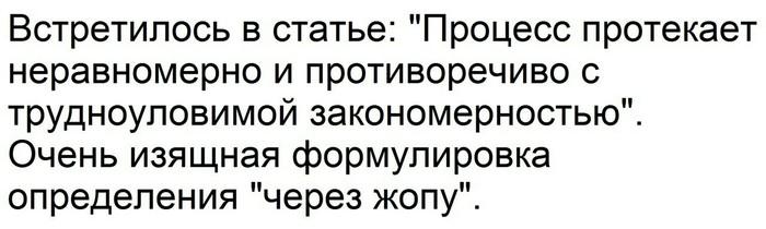 Изящно обозначили ВКонтакте, Формулировка, Статья, Наука, Процесс, Неравномерность