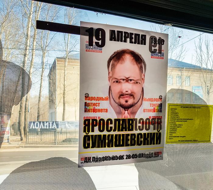 Беспощадная реклама в автобусах Фотография, Общественный транспорт, Реклама, Постер