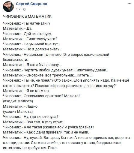 Чиновник vs математик Telegram, Роскомнадзор, Чиновники, Математики, Гипотену, Гипотенуза, Политика