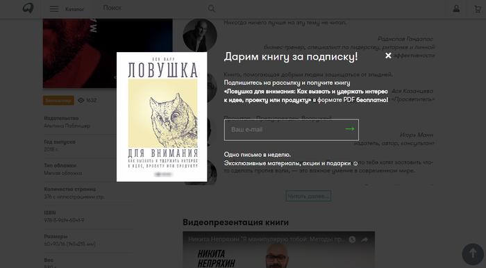 """""""Как видишь, сами мы эту книгу уже прочитали"""" Ирония, Ловушка, Книги, Сайт, Подпис, Подписка, Реклама, Маркетинг"""