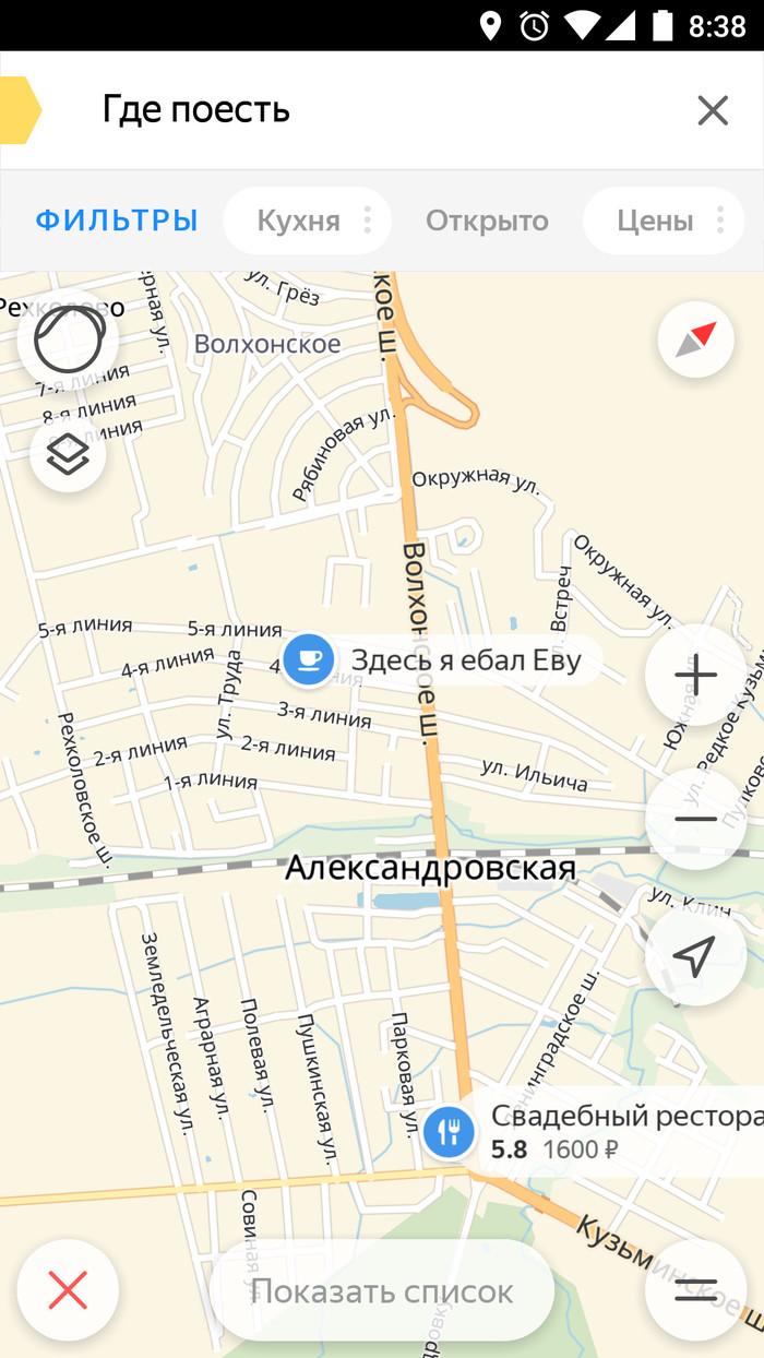 Слушай, Яндекс, где пое...