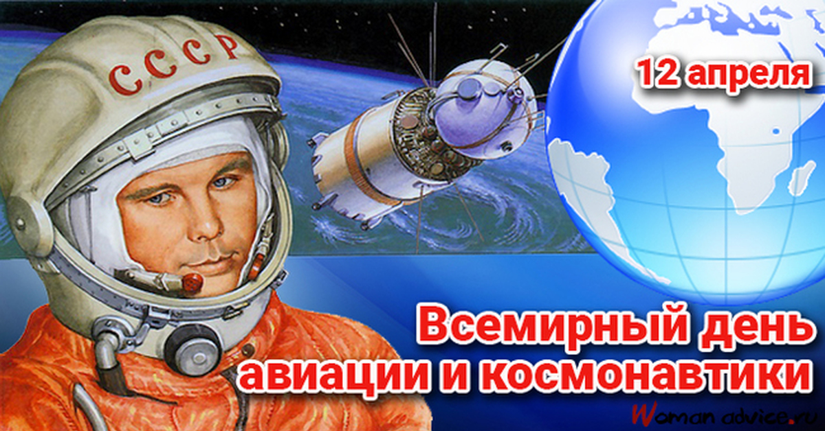 Картинки, день космонавтики и авиации картинки