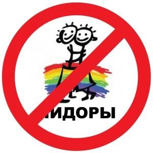 Уничтожение половой принадлежности гомосексуалист