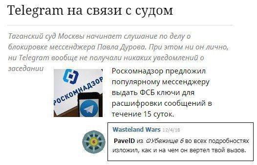 Как должна выглядеть реакция Telegram на блокировку