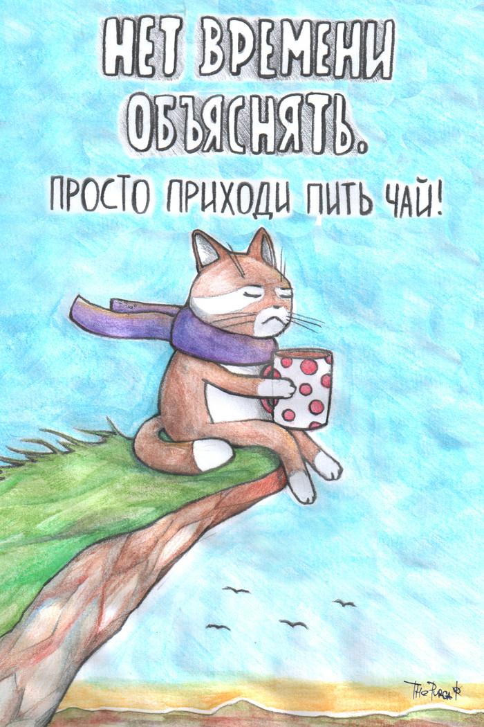 Может быть чаю?) Чаепитие, Кот, Гости, Нет времени объяснять