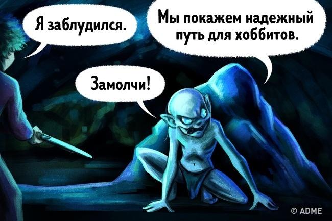 Альтернативная версия всем известной истории, в которой Бильбо Беггинс тот еще засранец Adme, Astkhik Rakimova, Комик, Комиксы, Голлум, Хоббит, Кольцо всевластия, Длиннопост
