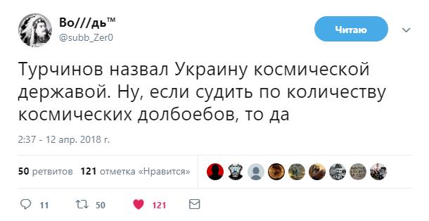По долбо@бам там давно Межгалактическая Империя. Политика, Украина, Турчинов, Космическая держава, Twitter, Вождь, 404