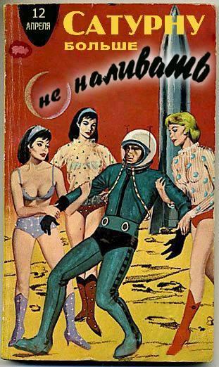 Старые книги о главном День космонавтики, 12 апреля, Сатурну больше не наливать, Карикатура
