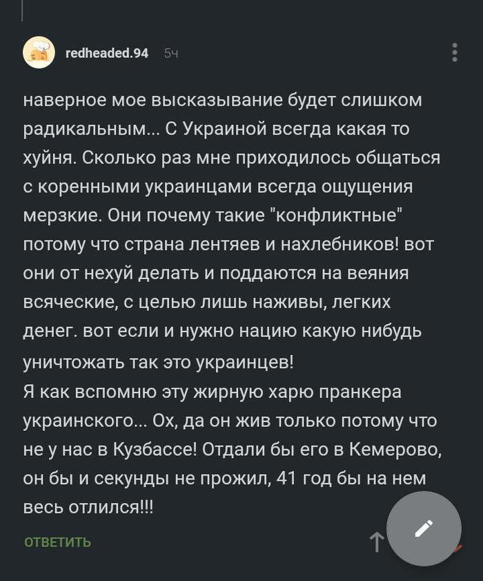 """Тег """"политика"""" Комментарии, Скриншот, Политика"""