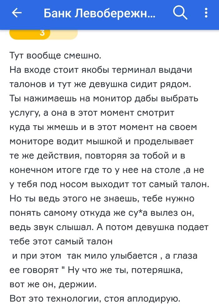 """Технологии банка """"Левобережный"""" в Новосибирске))"""