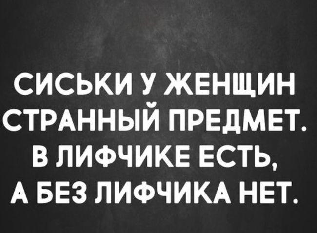 1:1 или не 1:1 ВКонтакте, Сиськи, Шутка, Мужчины и женщины