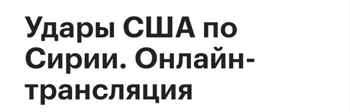 В какое время мы живем Война, Заголовок, Новости РБК