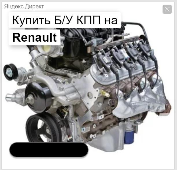 Яндекс-директ, что ты делаешь? Авто, КПП, ДВС