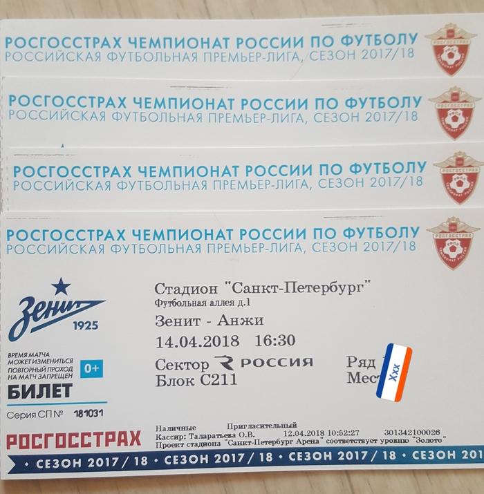Отдам билеты на футбол Санкт-Петербург, Зенит, Бесплатно!, Футбол