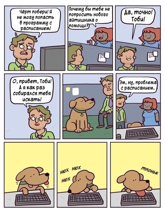 Тоби Комиксы, Heckifiknowcomics, Перевел сам