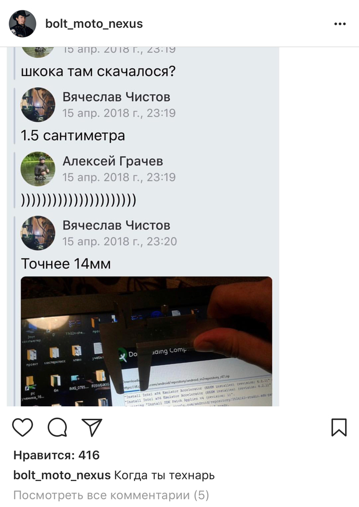 Когда ты технарь Instagram, Сперто с инстаграмма, Технарь