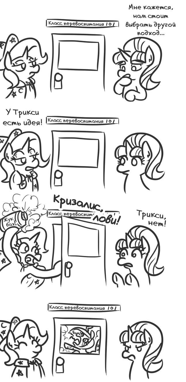[Перевод] Перевоспитание Перевод, Комиксы, My little pony, Starlight Glimmer, Trixie, Queen Chrysalis, Thorax, Длиннопост