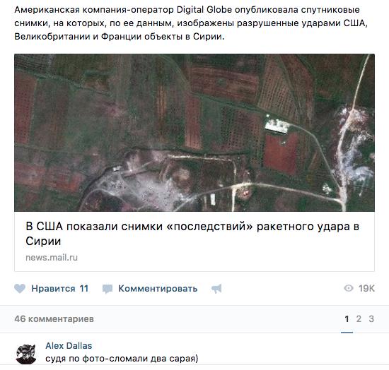 Комментарий в ленте новостей ВКонтакте, Комментарии, Сирия, Политика, Лента новостей