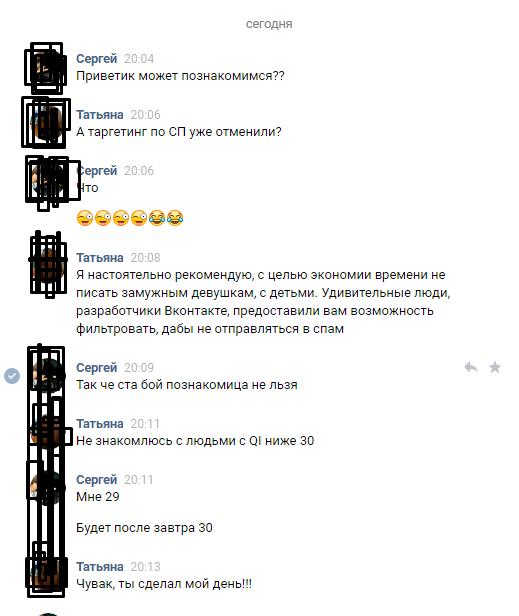 Кавалеры уже не те... Моё, Сделал мой день, Знакомства, Интеллект, Юмор, Парни, ВКонтакте, Переписка