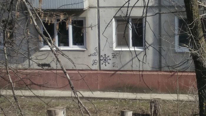 Заметил в соседнем дворе странные рисунки... Волгоград, WH other, Ересь, Это кто тут наересил, Warhammer 40k