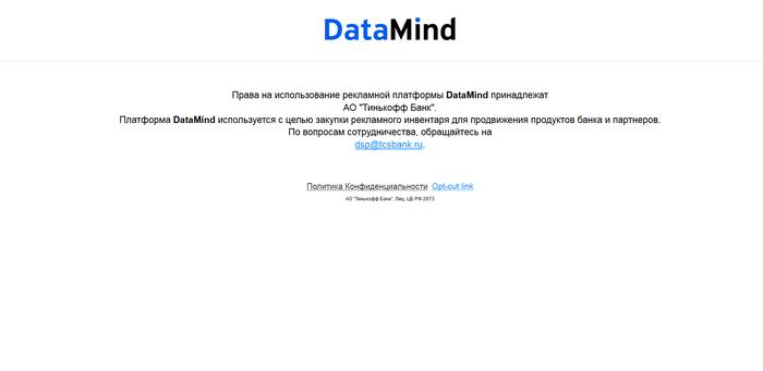 Сбор информации банком Тинькофф Странности, Тинькофф