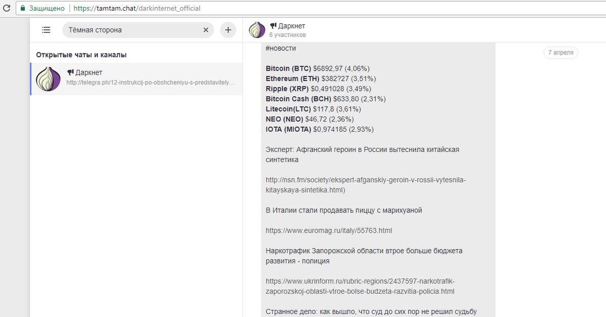 Даркнет телеграм меню браузера тор hydra