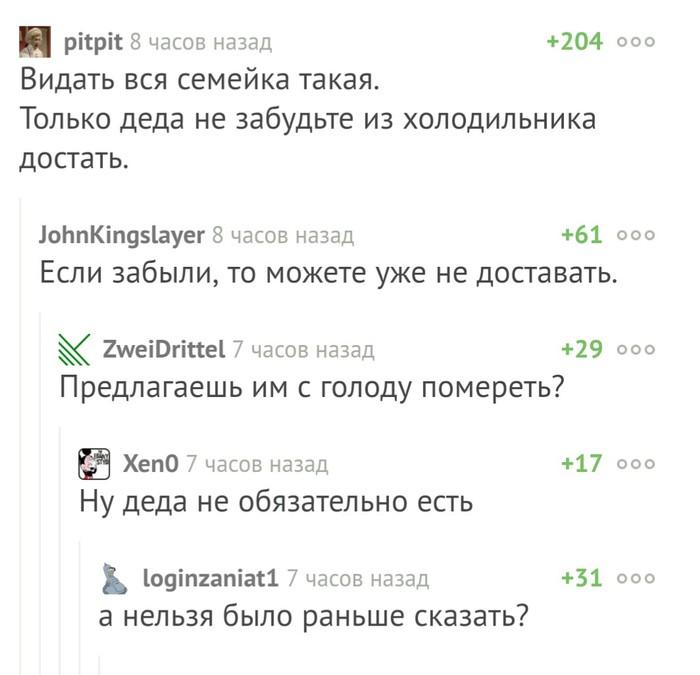 Холодильник и дед Комментарии, Скриншот, Черный юмор