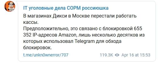 «Дикси» опровергли информацию об отключении касс Telegram, Роскомнадзор, Дикси, Блокировка, Обман, Манипуляция