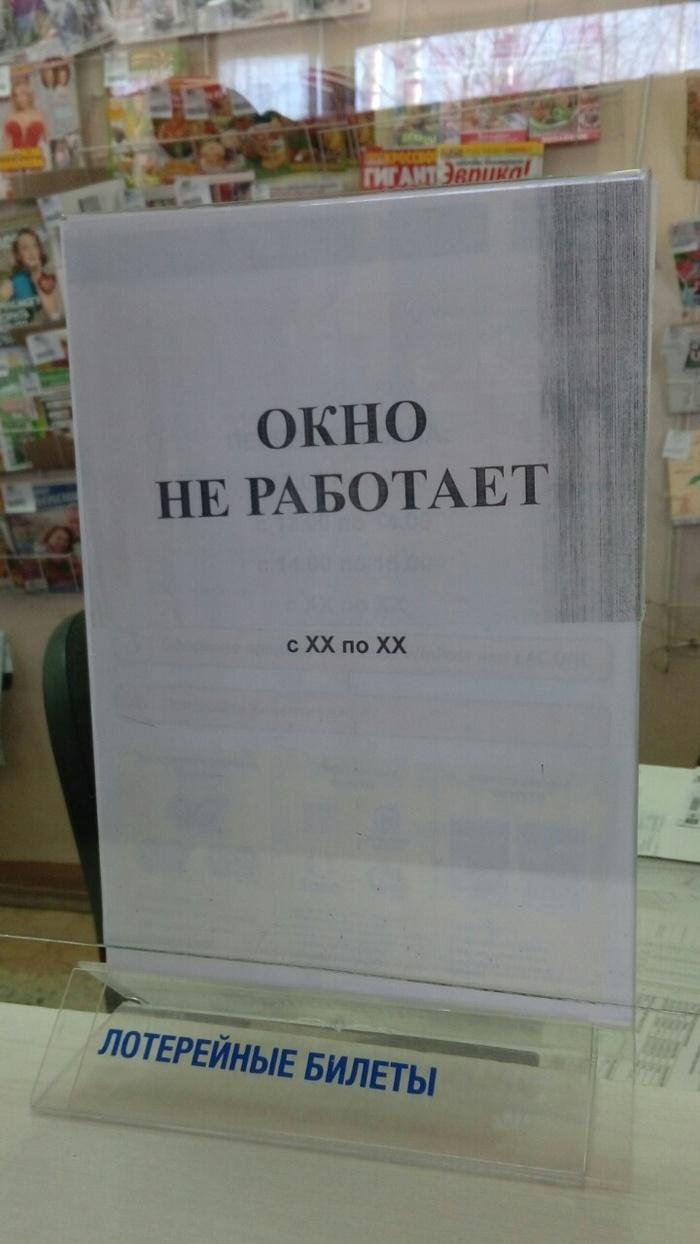 В одном из отделений почты Почта России, Очередь